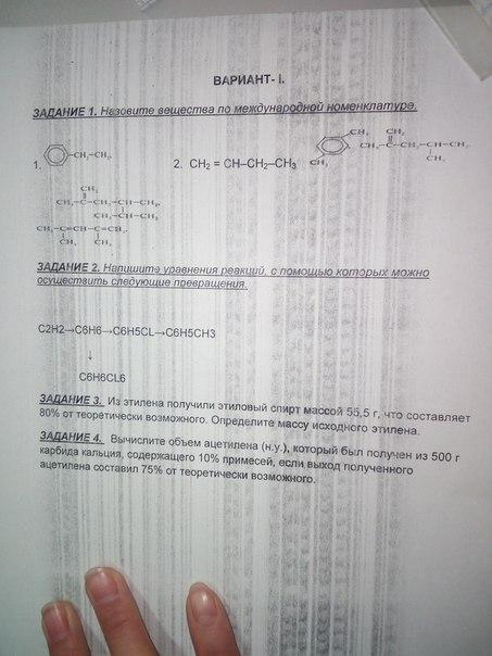 Помогите решить контрольную по химии подробно пожалуйста
