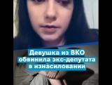 19-летняя девушка из ВКО обвинила экс-депутата в изнасиловании