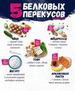 5 белковых перекусов, чтобы никогда не оставаться голодным и быть в форме!