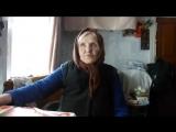Бабушка Шура поет песню Юлии Славянской