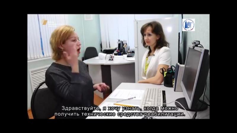 Диспетчерская служба для инвалидов по слуху Оренбургского регионального отделения ВОГ