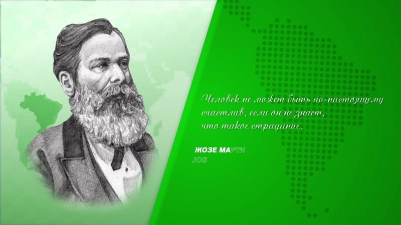 Жозе Мартиниану де Аленкар о счастье