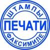 ПЕЧАТИ И ШТАМПЫ г. Владимир