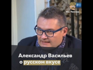 Александр Васильев о русском вкусе