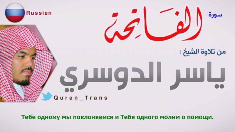 سورة الفاتحة مترجمة بالروسي للشيخ ياسر الدوسري Translations Sura Al Fatihah in Russian русский 2