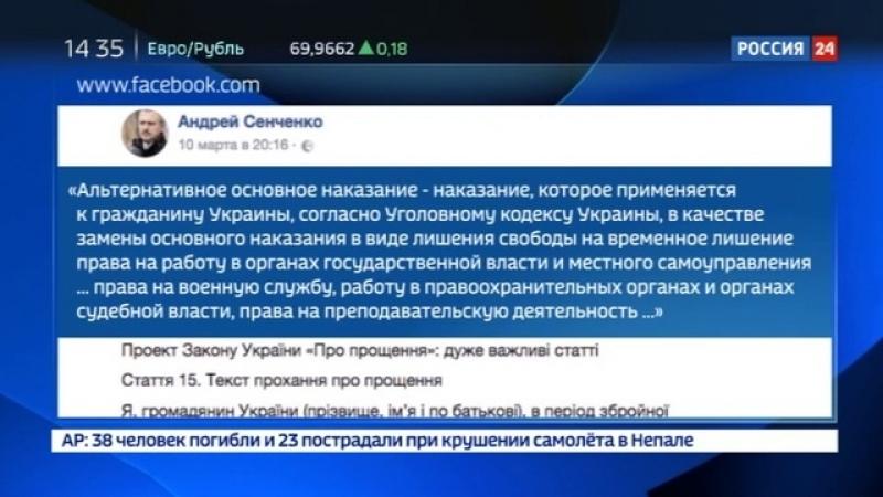 Новости на «Россия 24» • Парламент Крыма: Украина сама попросит прощения за все, что натворила на полуострове