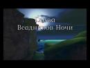 Заставка сериала Всадники Ночи