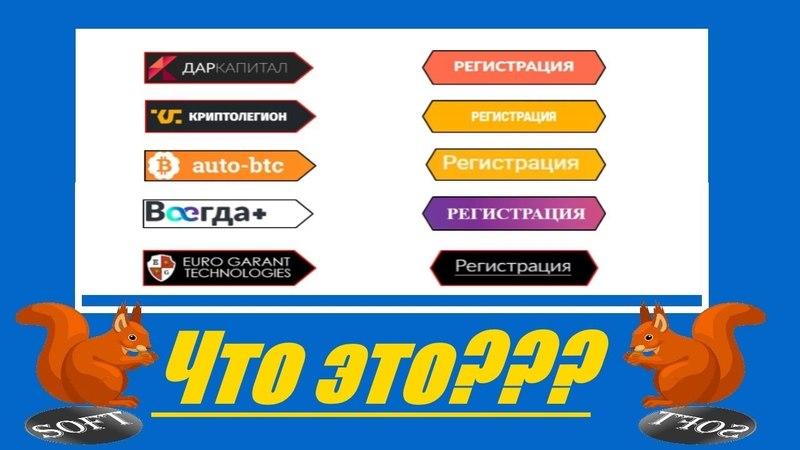 Разбираем сервисы: Всегда плюс, Криптолегион, Дар капитал, auto bitc, euro garant technologies