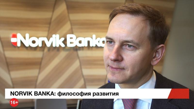 Интервью • Norvik Banka философия развития