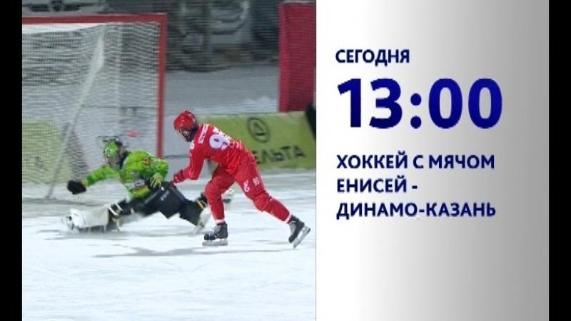 Анонс хоккейного матча «Енисей» — «Динамо-Казань»