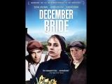 Невеста декабря _ December Bride (1991) Великобритания, Ирландия