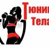Тюнинг Тела | Берёзовский