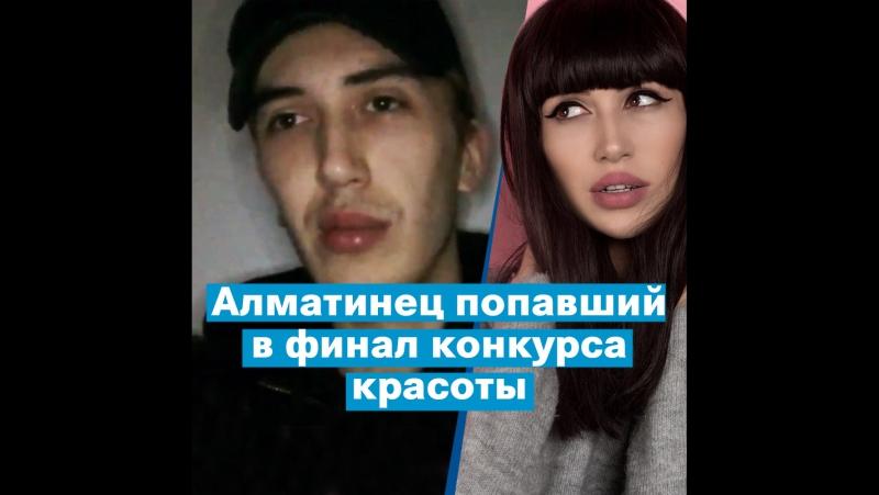 Весь мир заговорил об алматинце, прошедшем в финал Miss Virtual Kazakhstan