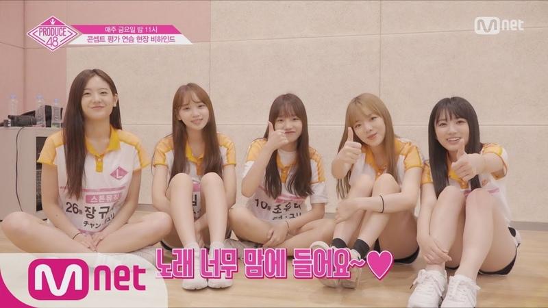PRODUCE48 [48 비하인드] 저희 노래 꼭 사랑해주세요♥ 콘셉트 평가 연습 현장 비하인드