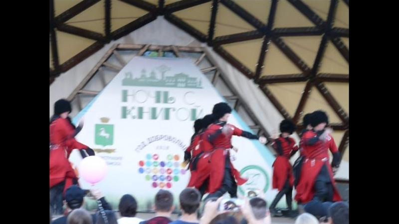 Фрагмент выступления ансамбль горского танца Даймохк 8 июня 2018 г. Томск