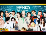 BLANKO - Учат в школе