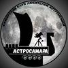 Самарский Клуб Любителей Астрономии АстроСамара