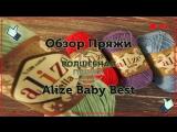 Пряжа Белла Ализе - обзор