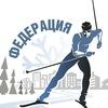 Федерация лыжных гонок Московской области