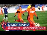 Обзор матча: ПФК ЦСКА (мол.) — Долгопрудный-2 — 3:0