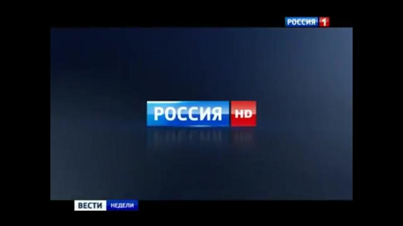 Вести недели (Россия-1, 28 декабря 2012) Фрагмент