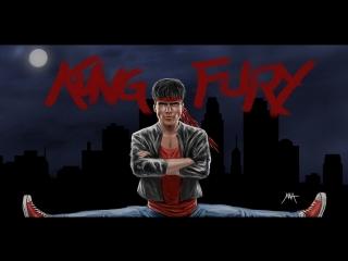Кунг Фьюри _ Kung Fury_2015