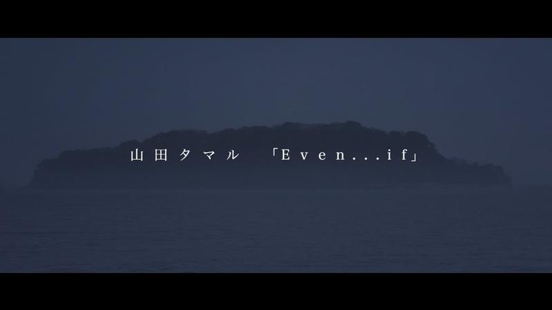 山田タマル Even...if -Music Video-(『フルメタル・パニック! Invisible Victory』OP主題歌)