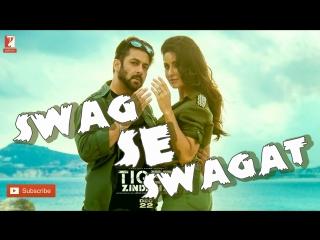 Swag Se Swagat Song ¦ Tiger Zinda Hai ¦ Salman Khan ¦ Katrina Kaif (рус.суб.)