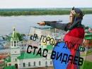 Стас Видяев - В городе дождь