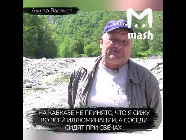 Житель Владикавказа построил в селе мини-ГЭС и бесплатно раздает электричество соседям