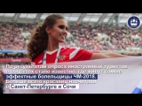 Чемпионат мира 2018 в Санкт-Петербурге