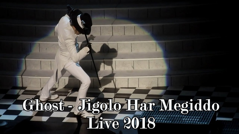 Ghost - Jigolo Har Megiddo (acoustic) Live 2018 (Multicam great audio)