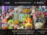 31 марта - танцевальный калейдоскоп от ОХК