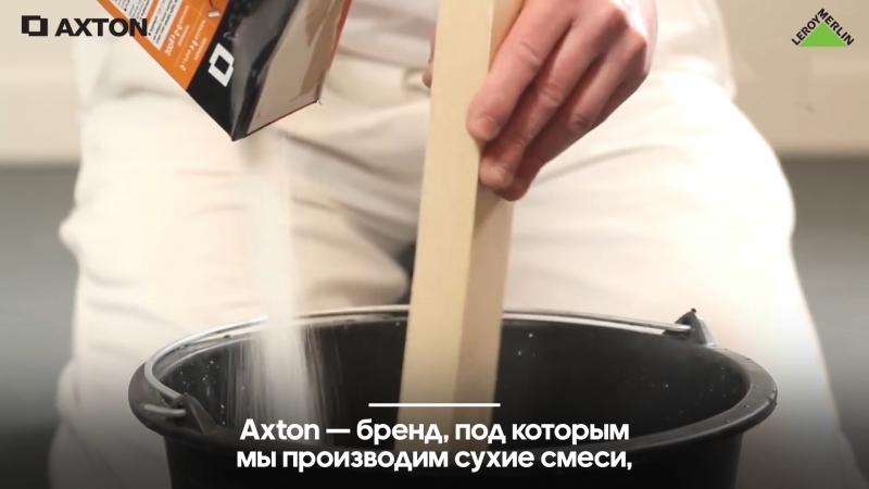 Леруа Мерлен Казахстан: Axton