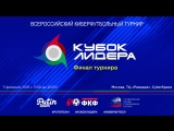 11 февраля - Финал всероссийского Кубка Лидера 2018 по киберфутболу в Москве!