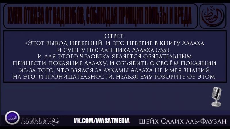 «Хукм отказ от ваджибов, соблюдая принцип пользы и вреда» - шейх Фаузан [HD]