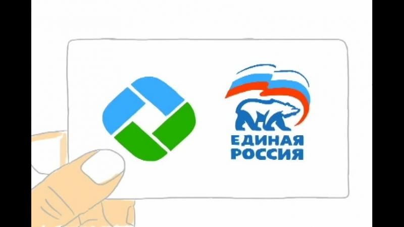Социальный проект Дисконтная карта Забота г.Нефтеюганска