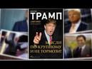 Дональд Трамп о сетевом маркетинге