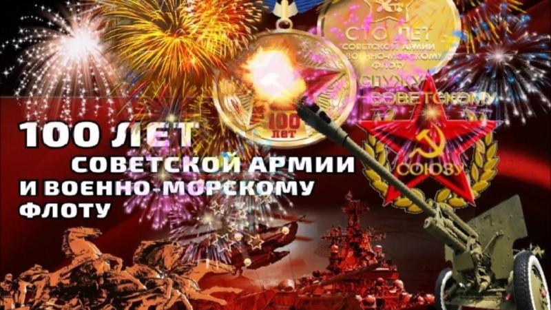 100 лет Советской Армии и Военно-Морскому Флоту!