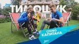 «Слово капитана» на «Зенит-ТВ»: Анатолий Тимощук
