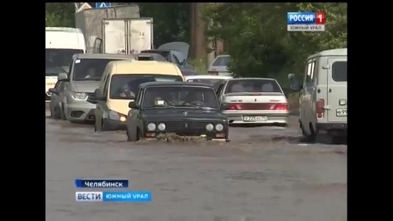 Подтопление челябинских дорог после дождя