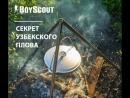 Узбекский плов секреты приготовления
