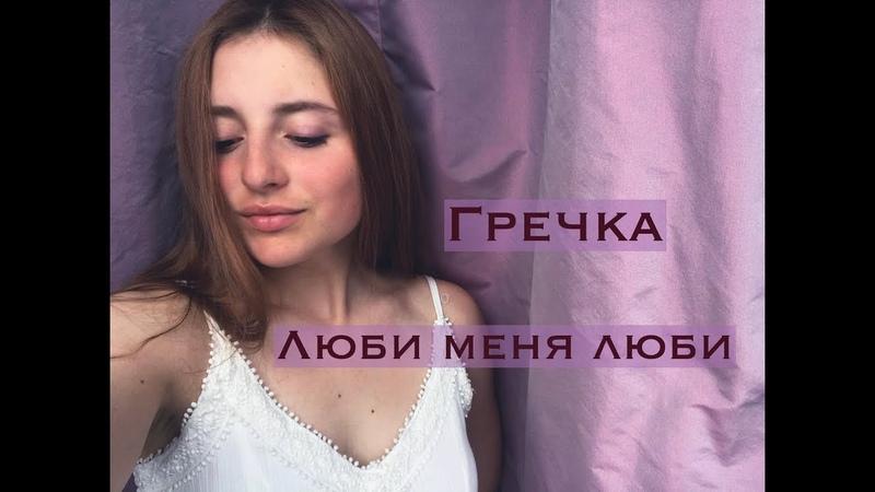 ПЕСНЯ ГРЕЧКА ЛЮБИ МЕНЯ ЛЮБИ СКАЧАТЬ БЕСПЛАТНО