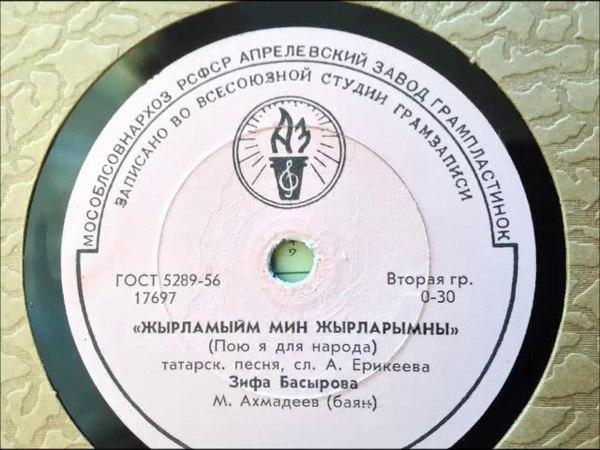 Zifa Basıyrova - Cırlamiym Min Cırlarımnı -78