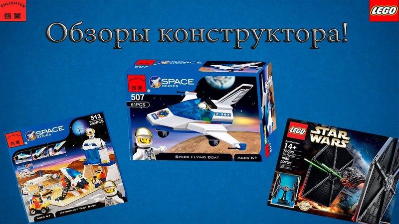 Обзор на конструктор Enlighten Brick 507 - Speed Flying Boat