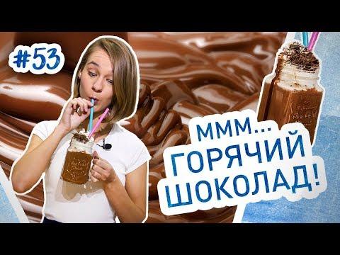 Домашний горячий шоколад Простой и быстрый рецепт