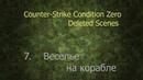 Counter-Strike Condition Zero Deleted Scenes - 7. Веселье на корабле прохождение на русском