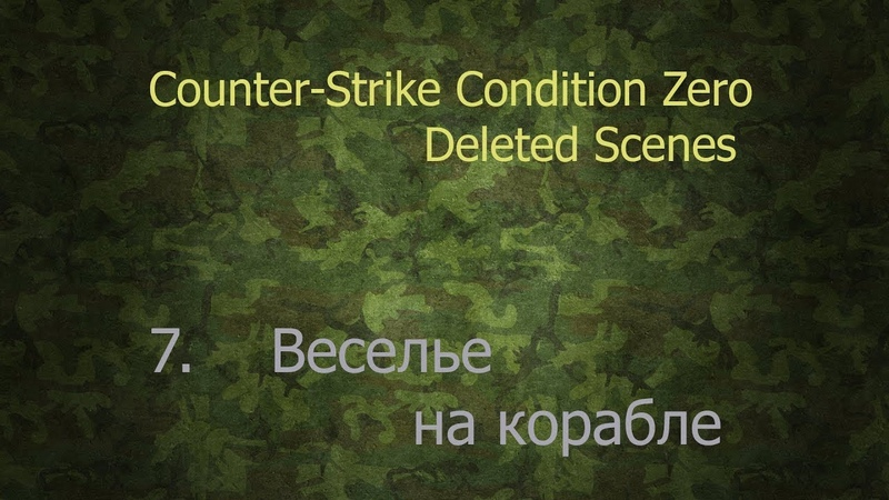 Counter Strike Condition Zero Deleted Scenes 7 Веселье на корабле прохождение на русском