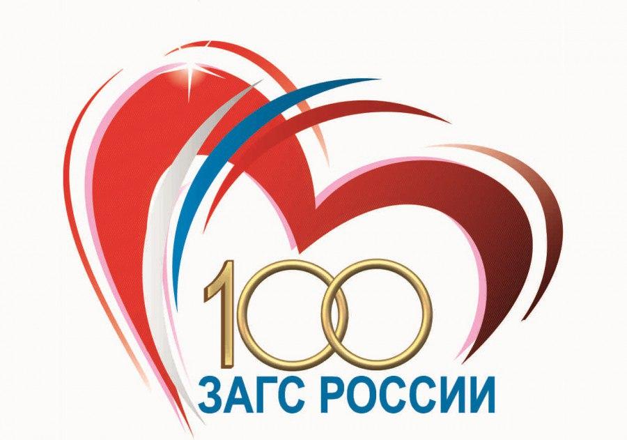 100 летие