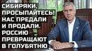 Анатолий Быков: Сибиряки, просыпайтесь! Нас предали и продали. Россию превращают в голубятню .